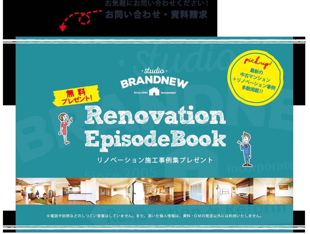 リノベーション施工事例集プレゼント