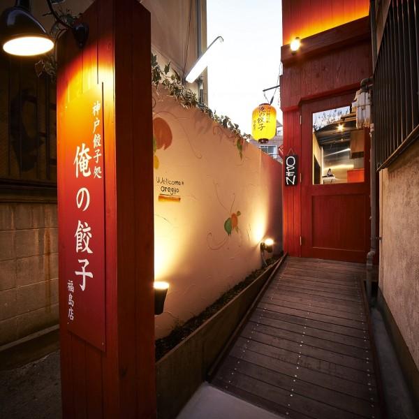 俺の餃子 福島店